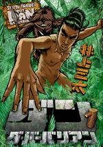 Dan Da Barbarian 1 Manga