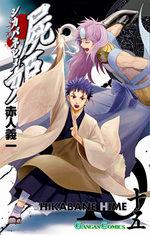 Shikabane Hime 15 Manga