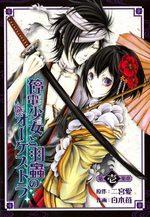 Teiden Shôjo to Hanemushi no Orchestra 1 Manga