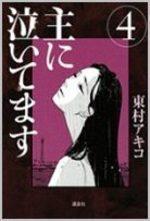 Omo ni Naitemasu 4 Manga