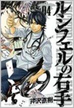 La Main droite de Lucifer 4 Manga