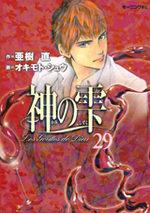 Les Gouttes de Dieu 29 Manga