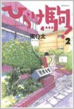 Hirake Koma 2 Manga