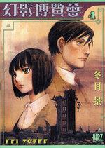 Les Mystères de Taisho 4 Manga