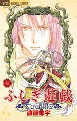 Fushigi Yûgi - La Légende de Gembu 11