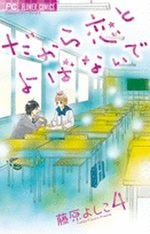 Dakara Koi to Yobanaide 4 Manga