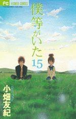 C'était Nous 15 Manga