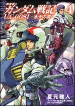 Mobile Suit Gundam Senki U.C. 0081 - Suiten no Namida 4 Manga