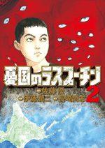 Yûkoku no Rasputin 2 Manga