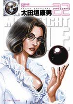 Moonlight Mile 22 Manga