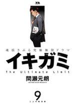 Ikigami - Préavis de Mort 9 Manga