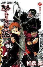 Nura le Seigneur des Yôkai 17 Manga