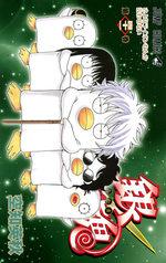 Gintama 41 Manga