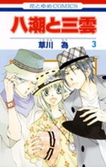 Yashio to Mikumo 3