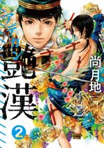 Adekan 2 Manga
