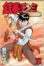 Tekken Chinmi Legends 11 Manga