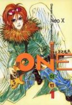 One 1 Manhwa