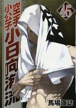Karate Shokoshi - Kohinata Minoru 45 Manga