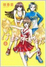 Hajimete Datteba! 2