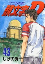 Initial D 43 Manga