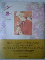 Ichiko Ima - Yuukei 1 Artbook