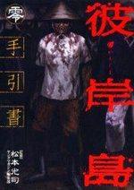 Higanjima - Data Book - Zero 1 Fanbook