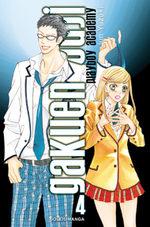 Gakuen Ouji - Playboy Academy 4