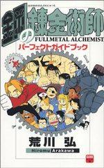 Fullmetal Alchemist 1 Guide