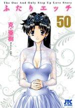 Step Up Love Story 50 Manga
