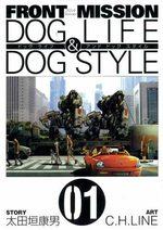 Front Mission Dog Life and Dog Style 1 Manga