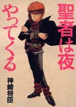 Seija wa yoru yattekuru (one-shot) 1 Manga