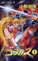 Chô dokyû senshi Justice 1 Manga