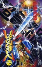 Chô dokyû senshi Justice 2 Manga