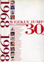 Weekly Jump 30th - The original illustrations 1 Artbook