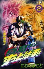 Jinnai ryuujuujutsu butouden Majima-kun suttobasu!! 2 Manga
