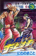 Jinnai ryuujuujutsu butouden Majima-kun suttobasu!! 3 Manga