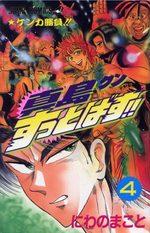 Jinnai ryuujuujutsu butouden Majima-kun suttobasu!! 4 Manga