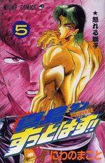 Jinnai ryuujuujutsu butouden Majima-kun suttobasu!! 5 Manga