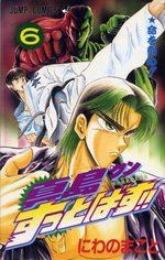 Jinnai ryuujuujutsu butouden Majima-kun suttobasu!! 6 Manga