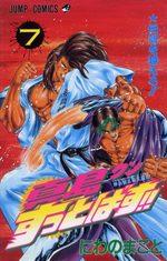 Jinnai ryuujuujutsu butouden Majima-kun suttobasu!! 7 Manga