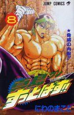 Jinnai ryuujuujutsu butouden Majima-kun suttobasu!! 8 Manga