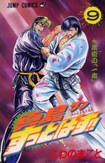 Jinnai ryuujuujutsu butouden Majima-kun suttobasu!! 9 Manga
