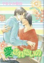Aisaretaino 1 Manga