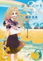 Nos c(h)oeurs evanescents 3 Manga