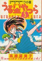 Lamu - Urusei Yatsura 5