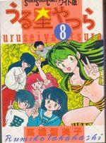 Lamu - Urusei Yatsura 8