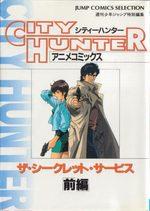 couverture, jaquette City Hunter Jump Comics Selection 1