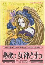Ah! My Goddess 1 Anime comics
