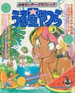 Urusei Yatsura 3 Artbook