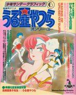Urusei Yatsura 6 Artbook